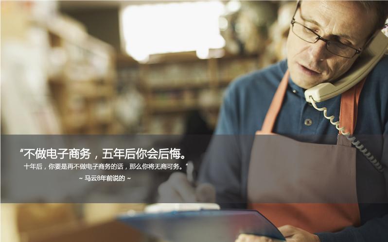 【教你开网店 增加收入】电子商务工作坊